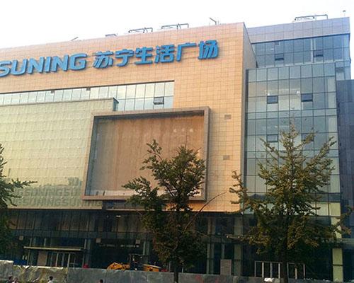 苏宁生活广场