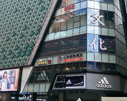 玖伍文化城
