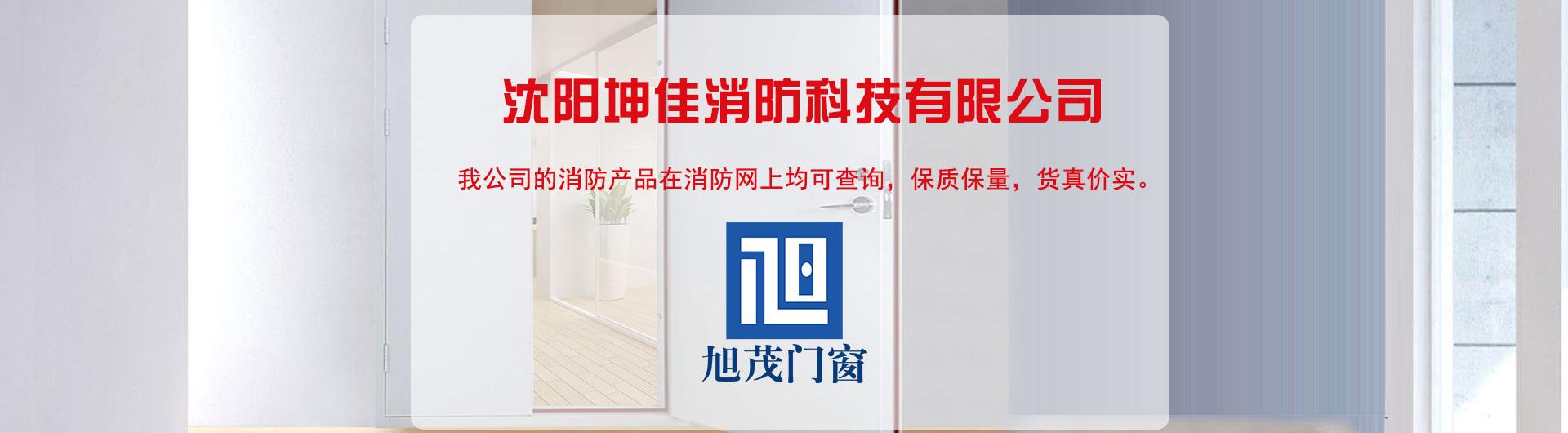 沈阳坤佳消防科技有限公司